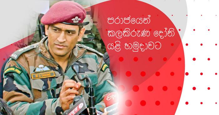 https://www.gossiplankanews.com/2019/07/dhoni-back-to-army.html