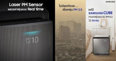 รับมือวิกฤตฝุ่นละออง PM 2.5 ระลอกใหม่ มั่นใจกว่าเดิมกับ Samsung Cube