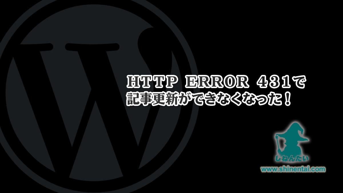 ワードプレスでHTTP ERROR 431が出て記事更新ができなくなった時の解決法