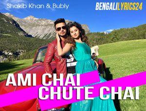 Ami Chai Chute Chai - Shakib Khan, Bubly