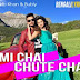 Ami Chai Chute Chai Lyrics - Rangbaz | Shakib Khan, Bubly