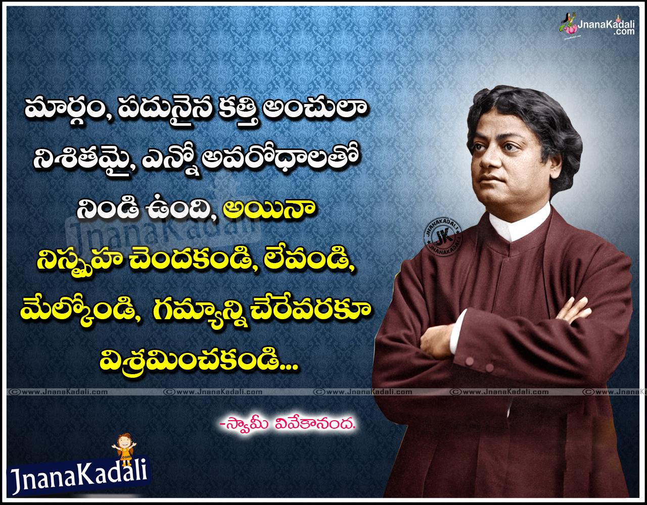 Ten life lessons by Swami Vivekananda in telugu hd ...