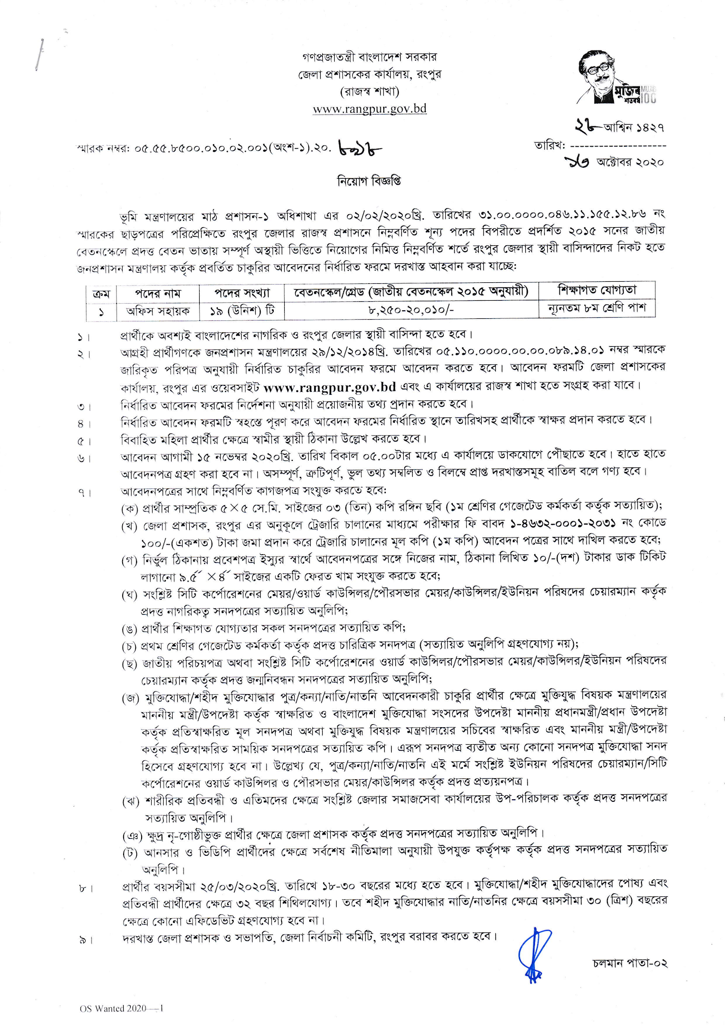 রংপুর জেলা প্রশাসকের কার্যালয়ে নিয়োগ বিজ্ঞপ্তি ২০২০