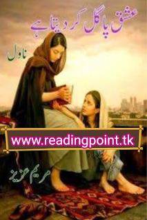 Urdu novel ishq pagal Kar deta hai by Maryam aziz free download