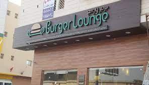 أسعار منيو ورقم وعنوان فروع مطعم برجر لاونج Burger Lounge