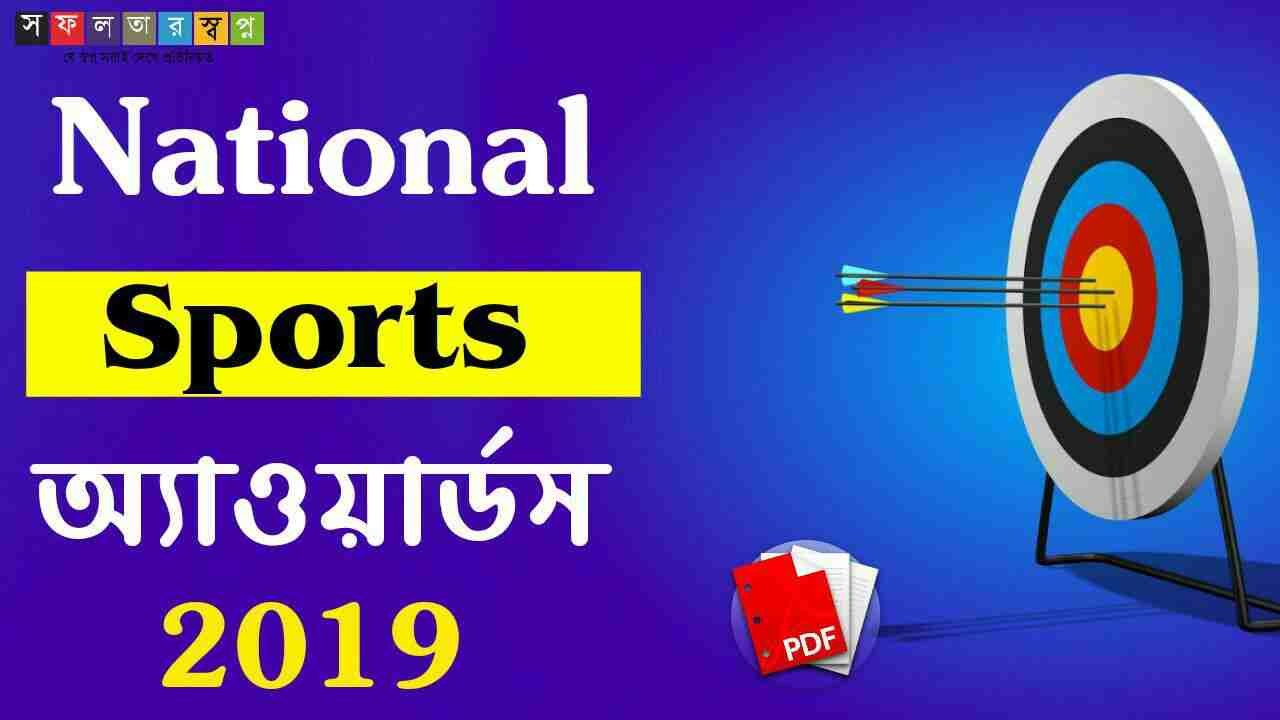 National Sports Awards 2019 Full Winners List in Bengali PDF