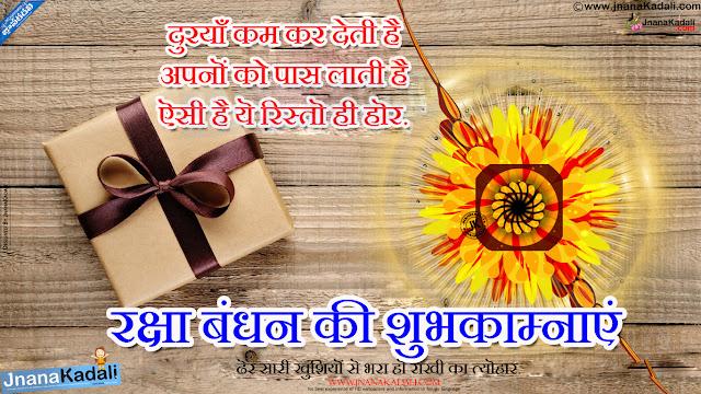 happy rakshabandhan greetings, nice 2019 rakshabandhan wallpapers, rakshabandhan mantra with meaning in hindi