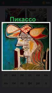 очередной шедевр написан художником Пикассо
