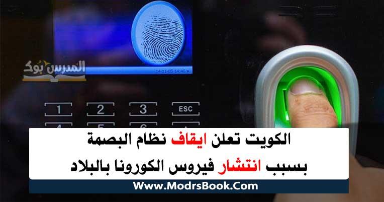 الكويت تعلن ايقاف نظام البصمة بسبب الكورونا