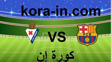 يلا شوت | مشاهدة مباراة برشلونة وايبار بث مباشر كورة اون لاين لايف اليوم 29-12-2020 الدوري الاسباني