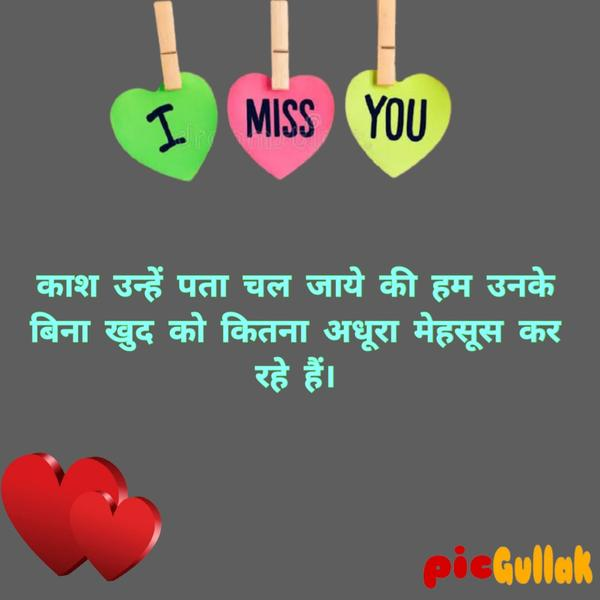 Missing Status In Hindi { Latest + Best } Download | I Miss You Status