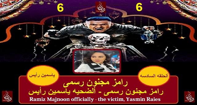 رامز مجنون رسمى - شاهد الحلقه السادسه مع ياسمين رأيس