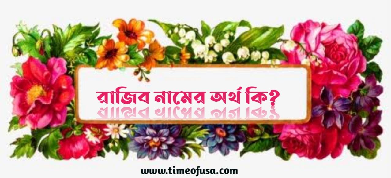 রাজিব শব্দের অর্থ কি ?, Rajib meaning in Bengali, রাজিব নামের ইসলামিক অর্থ কী, Rajib name meaning in Bengali, রাজিব নামের আরবি অর্থ কি, Rajib নামের অর্থ,Rajib নামের অর্থ, রাজিব কি ইসলামিক নাম, Rajib meaning, Rajib namer ortho, Rajib name meaning in Bengali, Rajib meaning Bengali