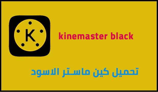 تحميل كين ماستر الاسود kinemaster black برابط مباشر
