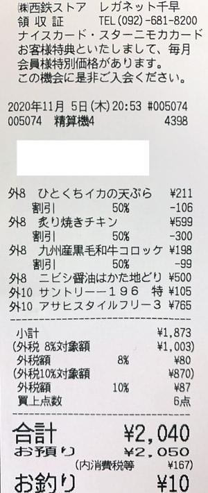 にしてつストア レガネット千早 2020/11/5 のレシート