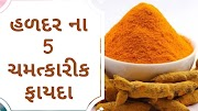 Benefits The 5 miraculous benefits of turmeric Why must turmeric be for women?