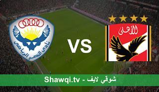 مشاهدة مباراة الأهلي والنصر اليوم بتاريخ 14-4-2021 في كأس مصر