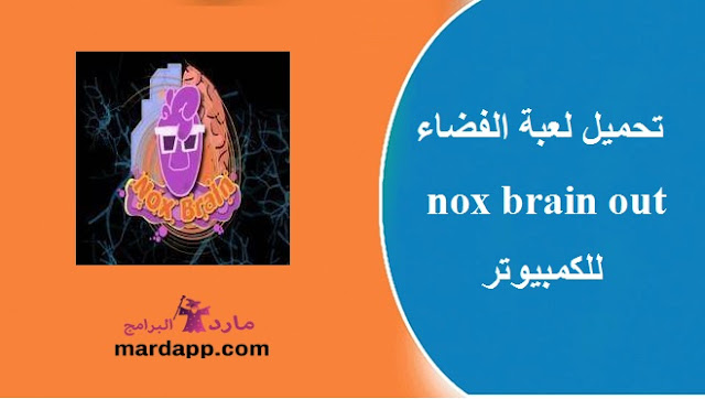 تحميل لعبة الفضاء nox brain out للكمبيوتر