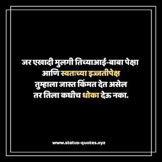 Love Status in Marathi | Love Quotes in Marathi | Love SMS Marathi | Love Shayari Marathi