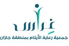 وظائف جمعية رعاية الأيتام غراس وظائف إدارية