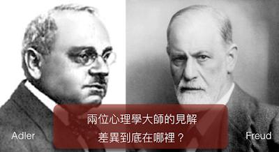 陳偉任醫師心晴小站: 阿德勒與佛洛伊德兩位心理學大師差異到底在哪裡?