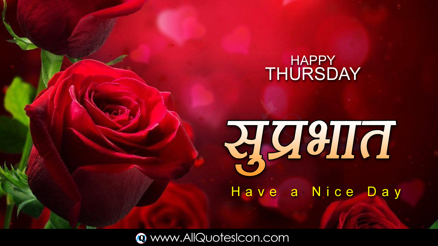 Happy Thursday Images Best Good Morning Quotes In Hindi Hd Wallpapers Top Best Wishes Quotes Whatsapp Messages Sms Hindi Shayari Good Morning Pictures Free Download Online Www Allquotesicon Com Telugu Quotes