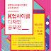 광명업사이클아트센터, 'K업사이클 디자인 공모전' 개최