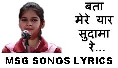 Bata Mere Yaar Sudama Re Lyrics in hindi