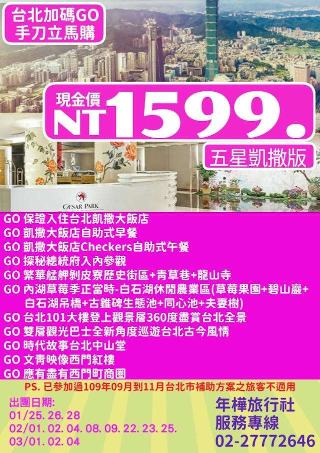 台北加碼GO專案-台北凱撒大飯店~穿梭台北時空之旅二日遊