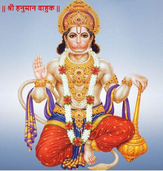 Shree Hanuman Bahuk