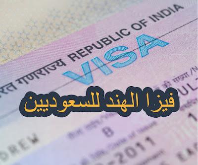 نموذج طلب تأشيرة الهند