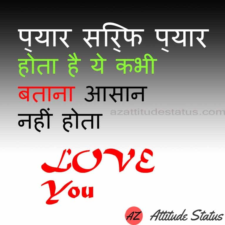 love status in hindi for girlfriend image