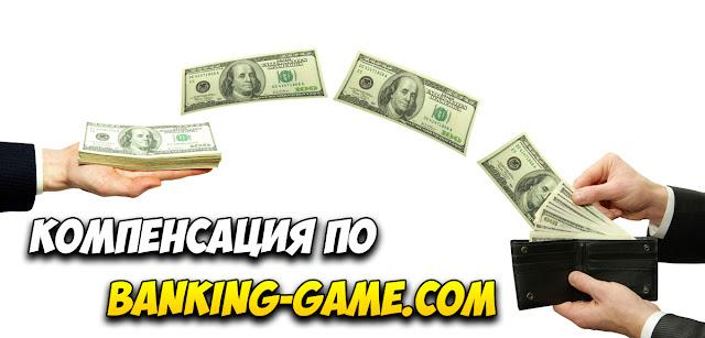 Компенсация по banking-game.com