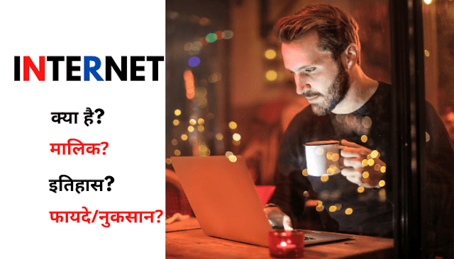 Internet-kya-hota-hai-in-hindi