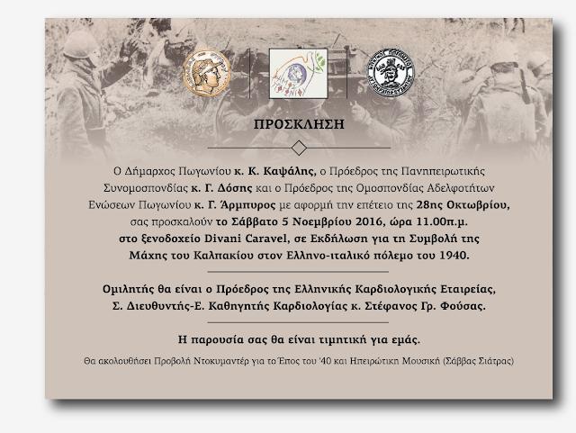 Μεγάλη εκδήλωση στην Αθήνα για την επέτειο του ΟΧΙ