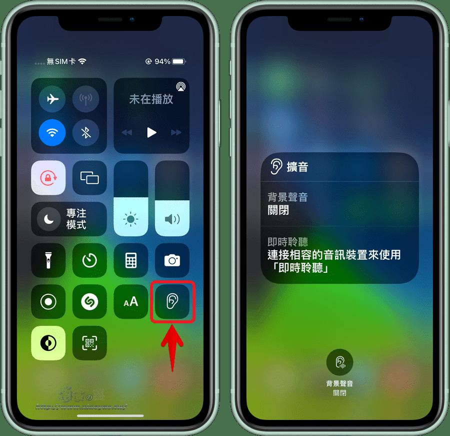 iPhone 內建背景聲音,播放白噪音保持專注、平靜與放鬆