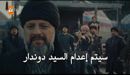 مسلسل المؤسس عثمان الحلقة 54 مترجمة موقع النور – قصة عشق HD