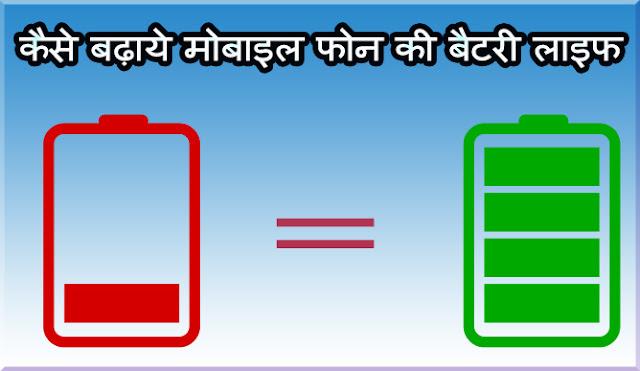 Kaise Badhaye Mobile Phone ki Battery Life,कैसे बढ़ाये मोबाइल फोन की बैटरी लाइफ,Mobile Battery Tips in Hindi For Long Battery Life