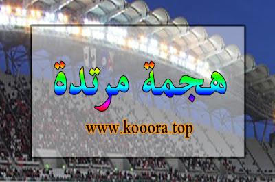 هجمة مرتدة بث مباشر مباريات اليوم hjmamortda كووورة اليوم