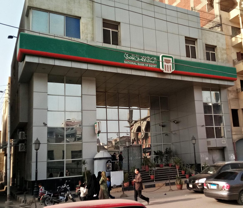 عناوين وأرقام فروع البنك الاهلي المصري