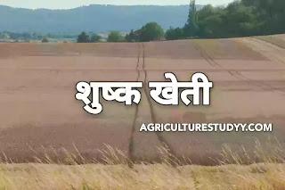 शुष्क खेती (dry farming in hindi) किसे कहते है इसके सिद्धांत एवं शुष्क खेती की विशेषताएं लिखिए, शुष्क खेती की परिभाषा, शुष्क खेती की विशेषताएं