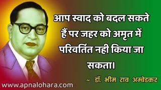 Ambedkar Thoughts in Hindi, ambedkar birthday date, Baba Saheb Motivational Quotes in Hindi,