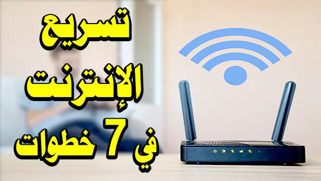 7 طرق لزيادة سرعة الإنترنت في المنزل