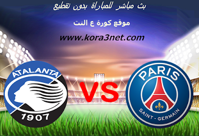 موعد مباراة باريس سان جيرمان واتلانتا اليوم 12-8-2020 دورى ابطال اوروبا