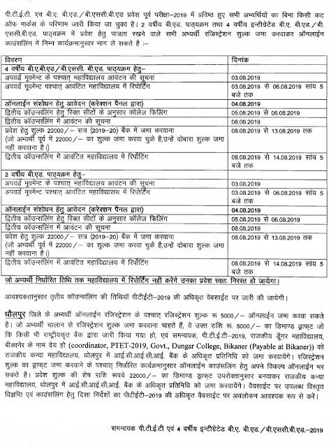D.C.B Rajasthan PTET 2019 For B.A,B.Sc,B.ED