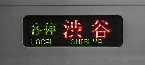 東急田園都市線 各停 渋谷行き8 東京メトロ8000系