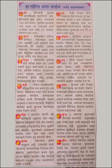 Kalnirnay Marathi Rashifal March 2021