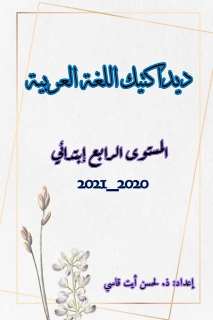 منهجية تدريس مكونات اللغة العربية بالمستوى الرابع ابتدائي، وفق مستجدات المنهاج