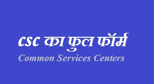 csc full form Common Services Centers