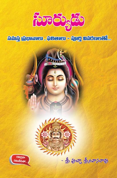 సూర్యుడు సమస్త ప్రభావములు | Suryudu samasta prabhavamulu | GRANTHANIDHI | MOHANPUBLICATIONS | bhaktipustakalu
